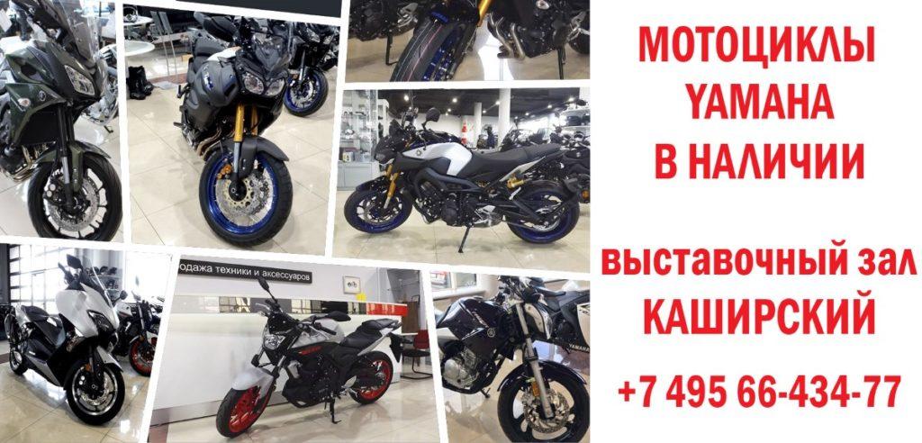 мотоциклы в Ямаха Каширский
