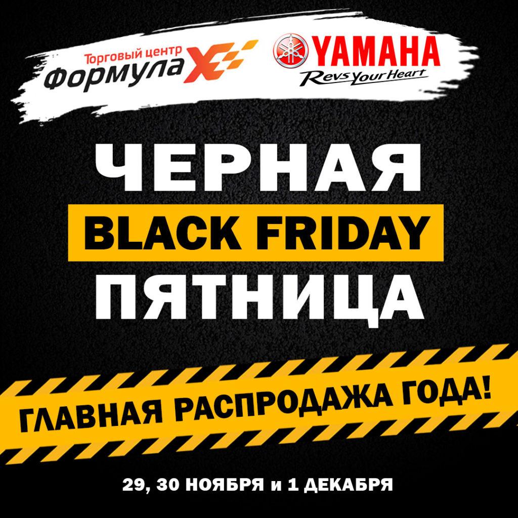 banner-black-friday
